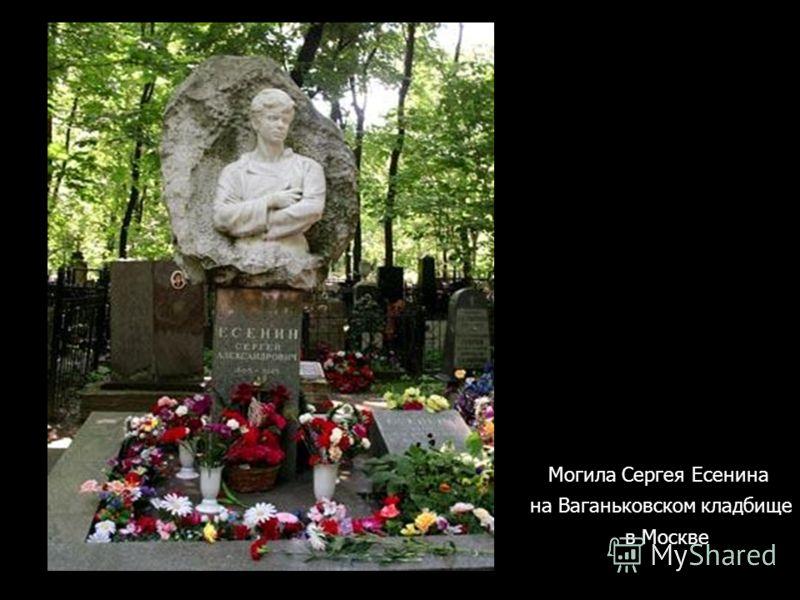 Могила Сергея Есенина на Ваганьковском кладбище в Москве