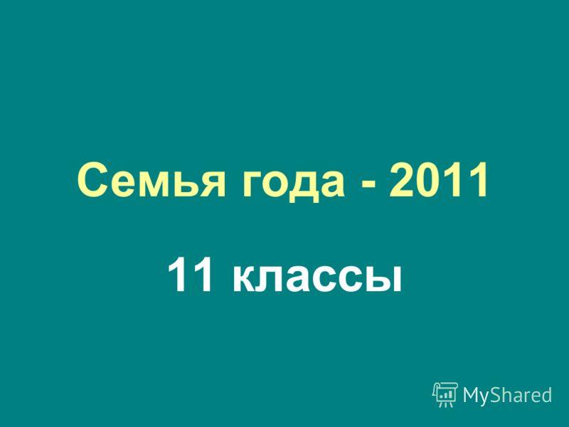 Семья года - 2011 11 классы