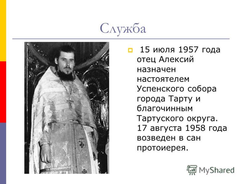 Служба 15 июля 1957 года отец Алексий назначен настоятелем Успенского собора города Тарту и благочинным Тартуского округа. 17 августа 1958 года возведен в сан протоиерея.