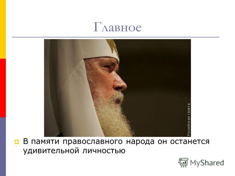 Главное В памяти православного народа он останется удивительной личностью