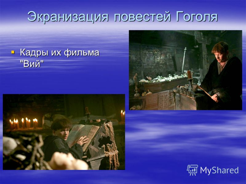 Экранизация повестей Гоголя Кадры их фильма Вий Кадры их фильма Вий