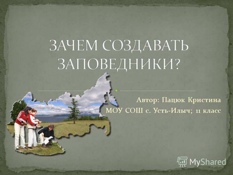 Автор: Пацюк Кристина МОУ СОШ с. Усть-Илыч; 11 класс