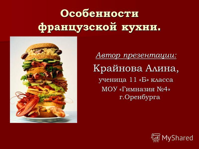 Особенности французской кухни. Автор презентации: Крайнова Алина, ученица 11 «Б» класса МОУ «Гимназия 4» г.Оренбурга