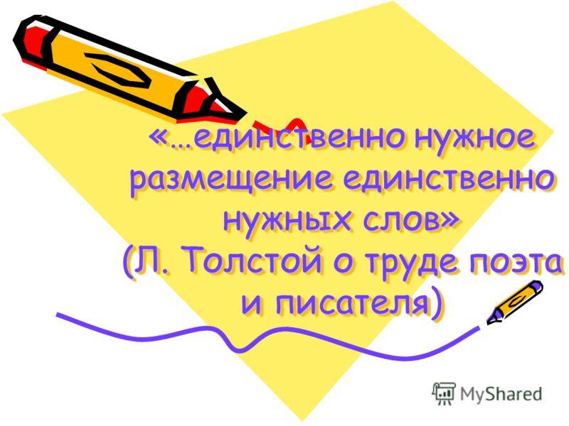«…единственно нужное размещение единственно нужных слов» (Л. Толстой о труде поэта и писателя)