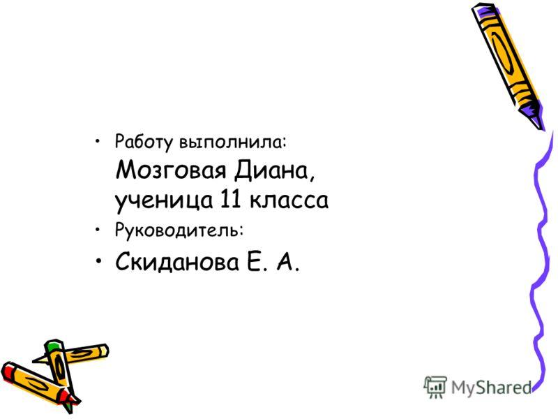 Работу выполнила: Мозговая Диана, ученица 11 класса Руководитель: Скиданова Е. А.