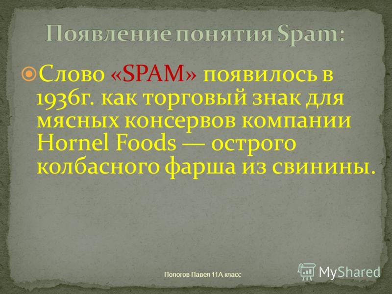 Слово «SPAM» появилось в 1936г. как торговый знак для мясных консервов компании Hornel Foods острого колбасного фарша из свинины.