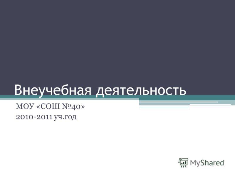 Внеучебная деятельность МОУ «СОШ 40» 2010-2011 уч.год