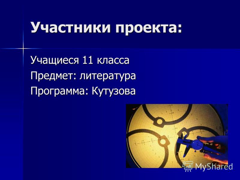 Участники проекта: Учащиеся 11 класса Предмет: литература Программа: Кутузова