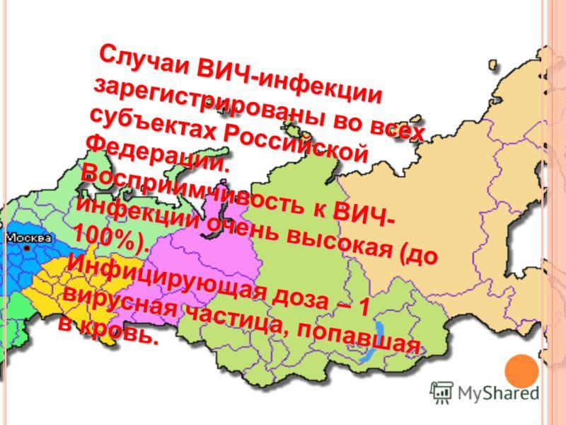 КАКОВЫ МАСШТАБЫ РАСПРОСТРАНЕНИЯ ВИЧ-ИНФЕКЦИИ В РОССИИ? В Российской Федерации на начало 2007 года зарегистрировано400тысяч человек, живу щих В Российской Федерации на начало 2007 года зарегистрировано400тысяч человек, живу щих с ВИЧ-инфекцией. с ВИЧ-