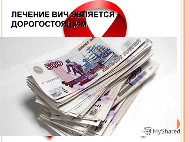 Случаи ВИЧ-инфекции зарегистрированы во всех субъектах Российской Федерации. Восприимчивость к ВИЧ- инфекции очень высокая (до 100%). Инфицирующая доза – 1 вирусная частица, попавшая в кровь.