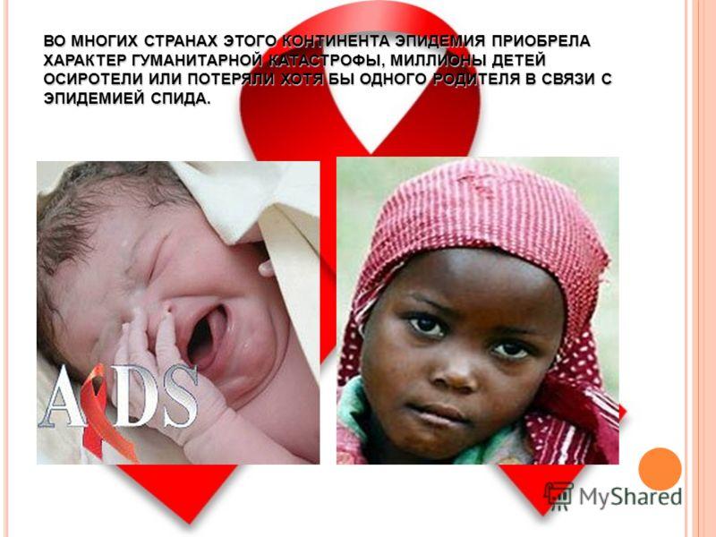 ПРИМЕРНО 70% ВСЕХ ЛЮДЕЙ, ЖИВУЩИХ С ВИЧ/СПИДОМ, ПРОЖИВАЮТ В СТРАНАХ АФРИКИ К ЮГУ ОТ САХАРЫ.