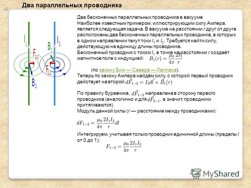 Два бесконечных параллельных проводника в вакууме Наиболее известным примером, иллюстрирующим силу Ампера, является следующая задача. В вакууме на расстоянии r друг от друга расположены два бесконечных параллельных проводника, в которых в одном напра