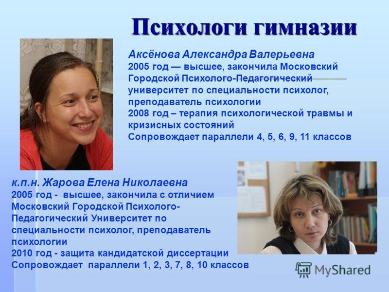 Аксёнова Александра Валерьевна 2005 год высшее, закончила Московский Городской Психолого-Педагогический университет по специальности психолог, преподаватель психологии 2008 год – терапия психологической травмы и кризисных состояний Сопровождает парал