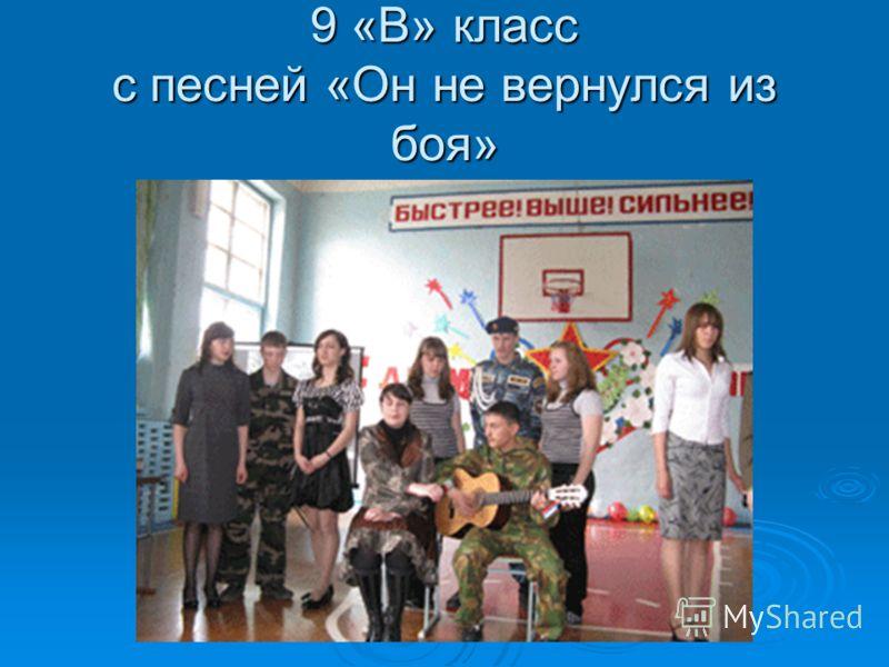 9 «В» класс с песней «Он не вернулся из боя»