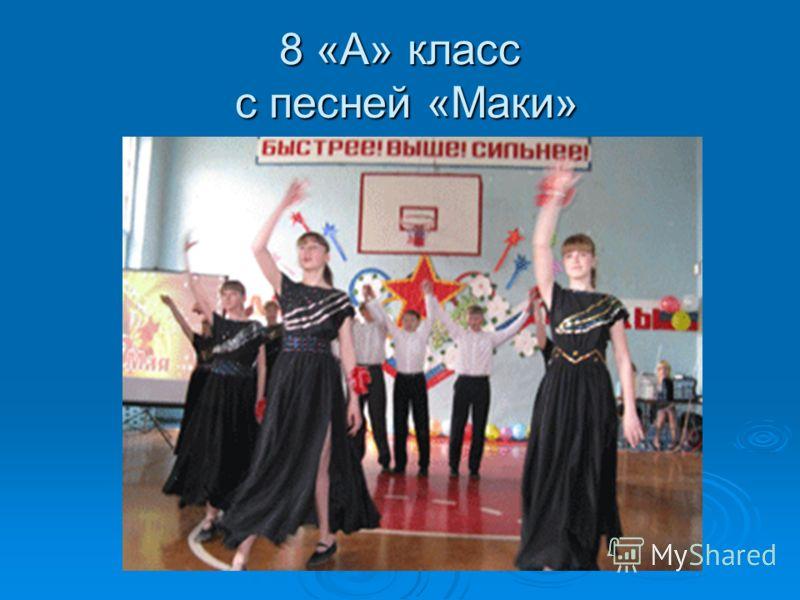 8 «А» класс с песней «Маки»