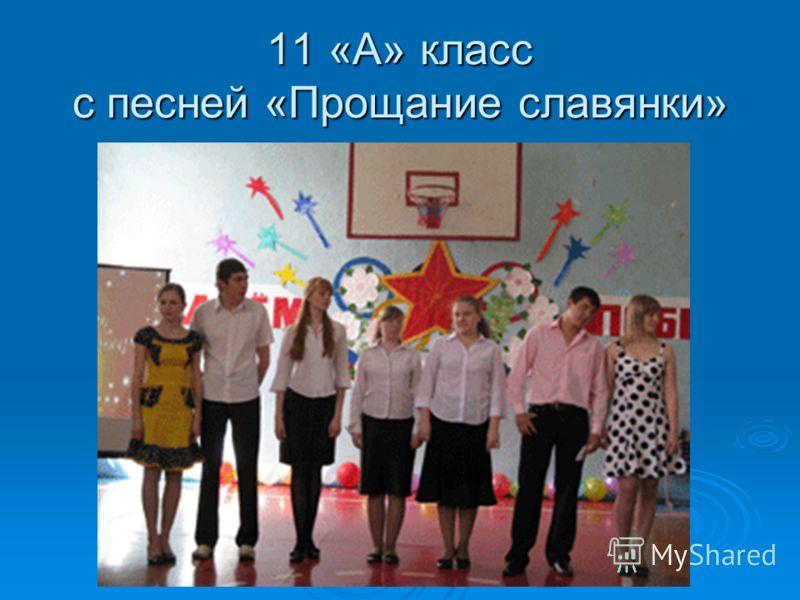 11 «А» класс с песней «Прощание славянки»