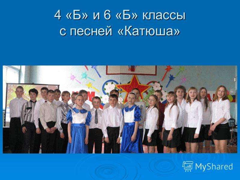 4 «Б» и 6 «Б» классы с песней «Катюша»
