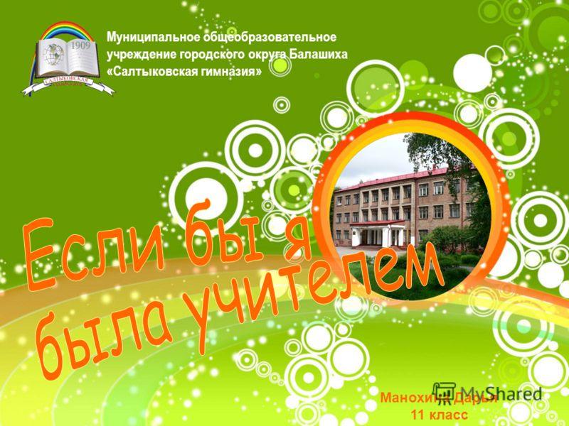 Муниципальное общеобразовательное учреждение городского округа Балашиха «Салтыковская гимназия» Манохина Дарья 11 класс