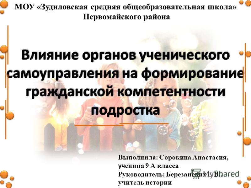 Выполнила: Сорокина Анастасия, уч еница 9 А класса Руководитель: Березанских Е.В., учитель истории