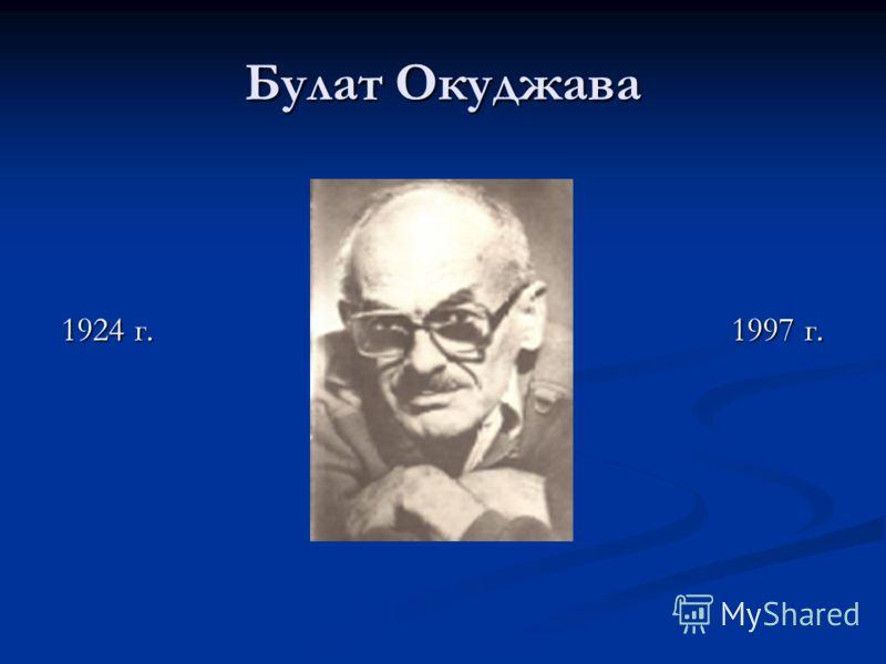 Булат Окуджава 1924 г. 1997 г.