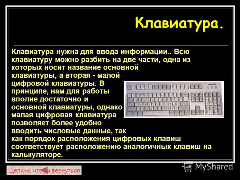 Монитор. Если нам необходимо контролировать процесс ввода информации с клавиатуры или просмотреть результаты обработки информации, то это можно выполнить с помощью монитора - устройства, предназначенного для визуального отображения информации в проце