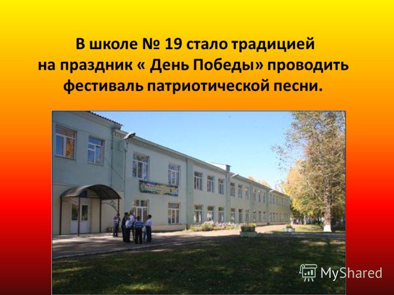 В школе 19 стало традицией на праздник « День Победы» проводить фестиваль патриотической песни.