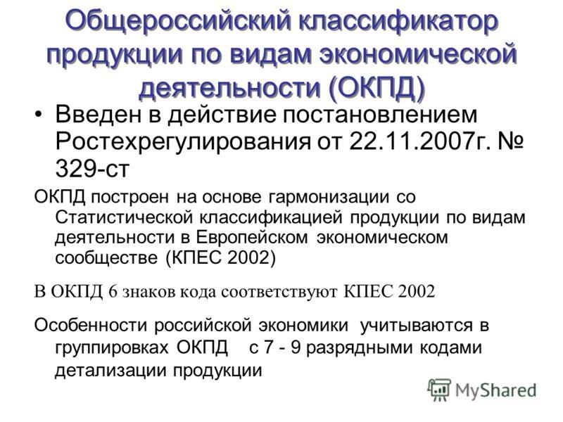 Введен в действие постановлением Ростехрегулирования от 22.11.2007г. 329-ст ОКПД построен на основе гармонизации со Статистической классификацией продукции по видам деятельности в Европейском экономическом сообществе (КПЕС 2002) В ОКПД 6 знаков кода