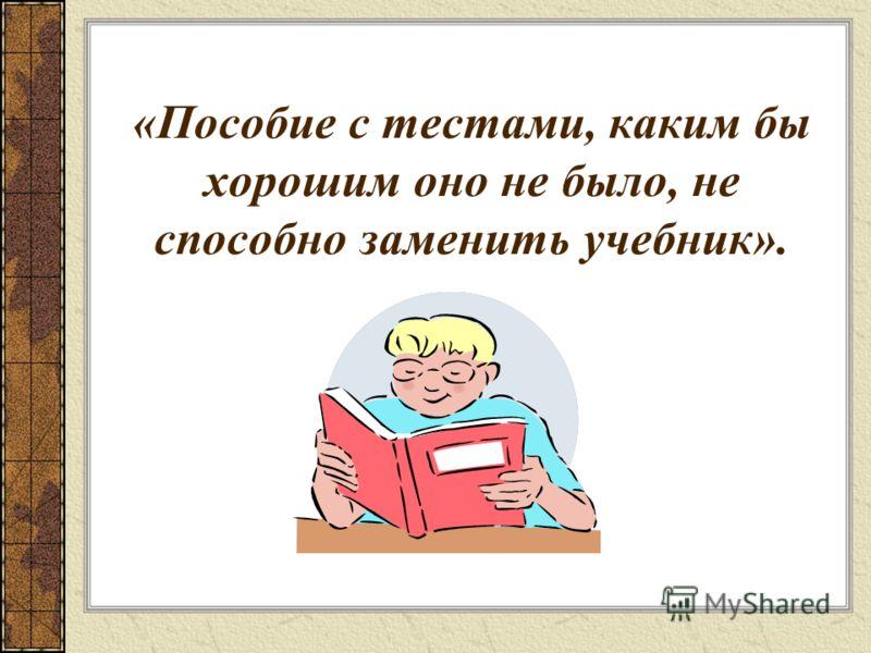 «Пособие с тестами, каким бы хорошим оно не было, не способно заменить учебник».