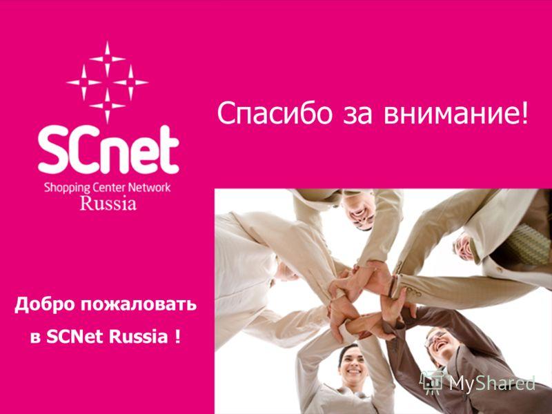 Спасибо за внимание! Добро пожаловать в SCNet Russia !