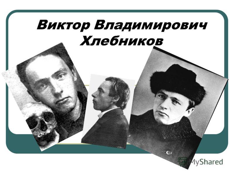 Виктор Владимирович Хлебников