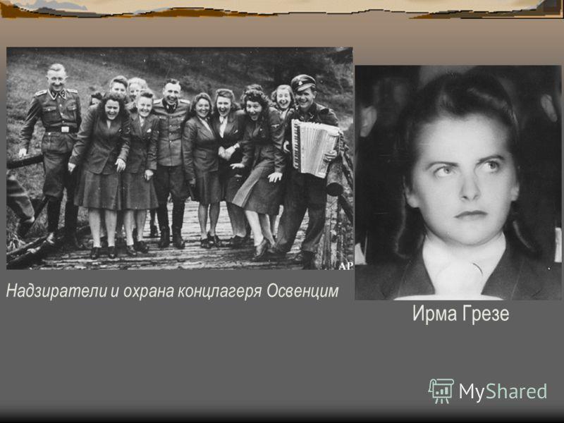 Надзиратели и охрана концлагеря Освенцим Ирма Грезе