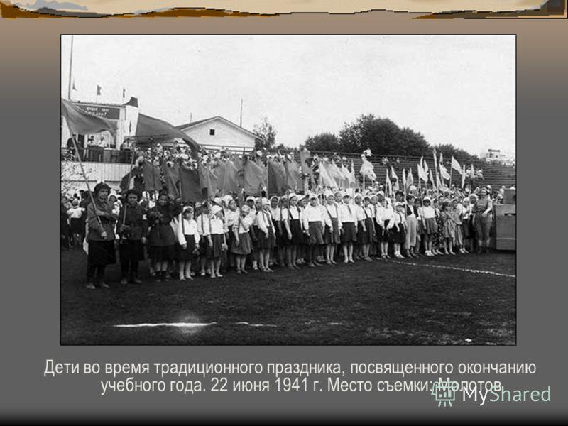 Дети во время традиционного праздника, посвященного окончанию учебного года. 22 июня 1941 г. Место съемки: Молотов