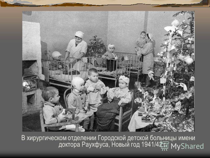 В хирургическом отделении Городской детской больницы имени доктора Раухфуса, Новый год 1941/42 г