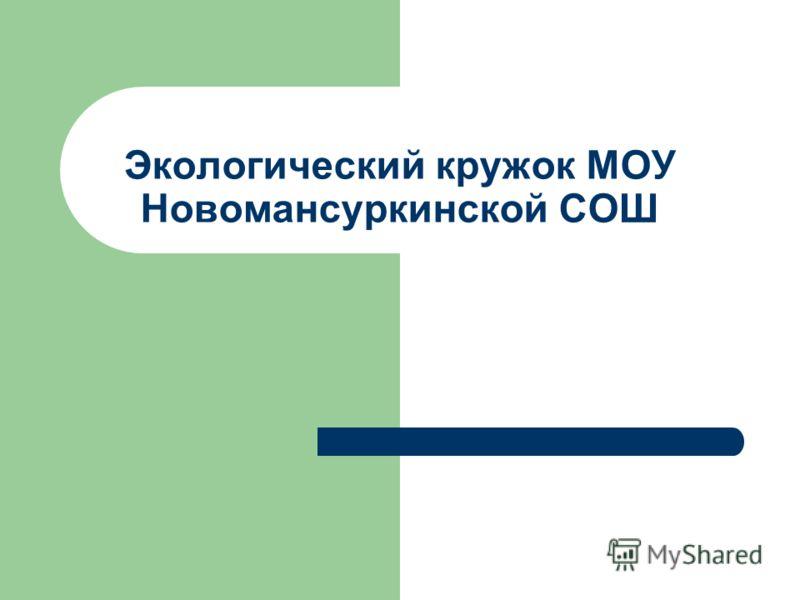 Экологический кружок МОУ Новомансуркинской СОШ