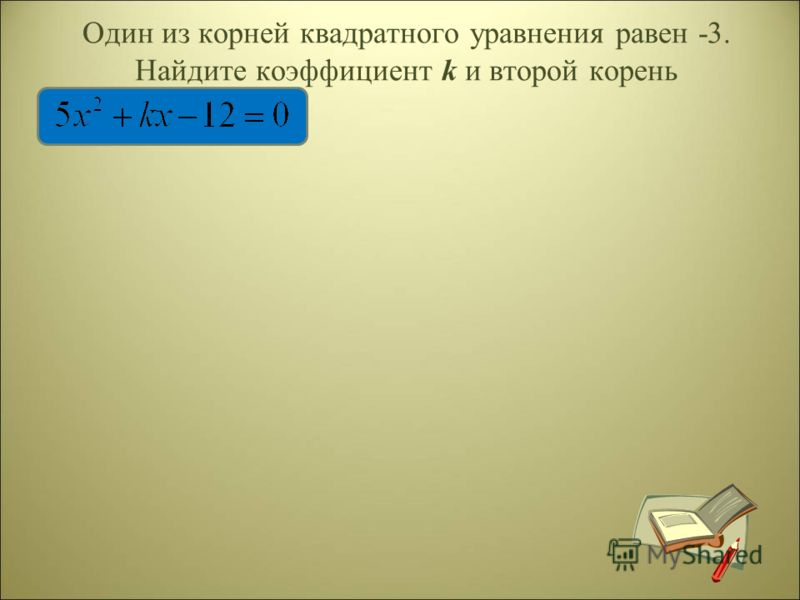 УравнениеФормула корней ….. Заполните пропуски