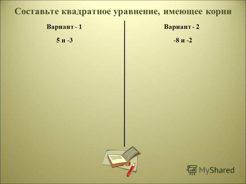 При каком b уравнение имеет один корень. Для каждого такого b найдите этот корень