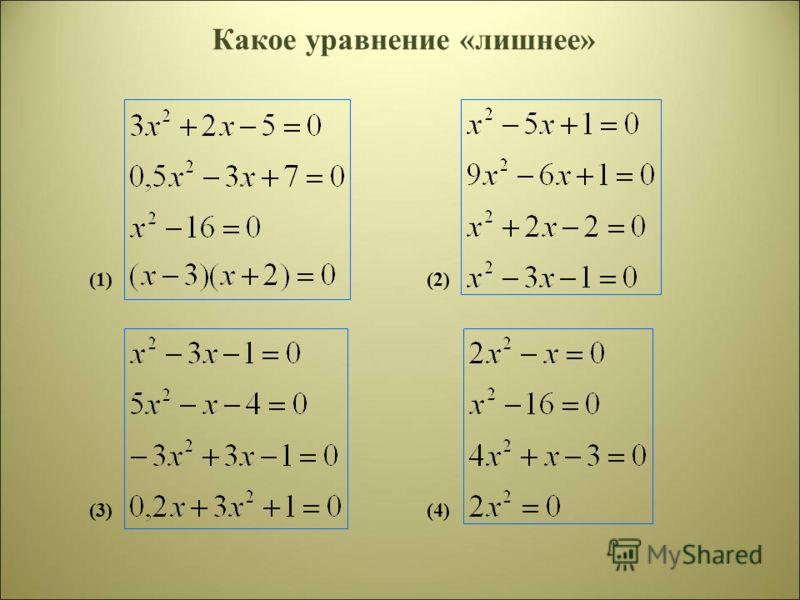 Установите связь между квадратным уравнением и способами его решения