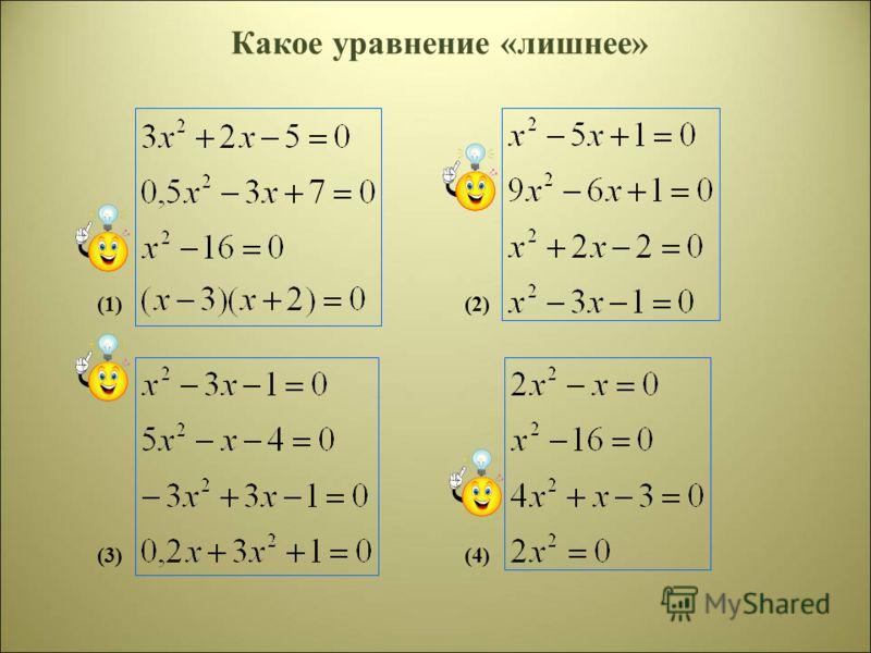 Какое уравнение «лишнее» (1)(2) (3)(4)