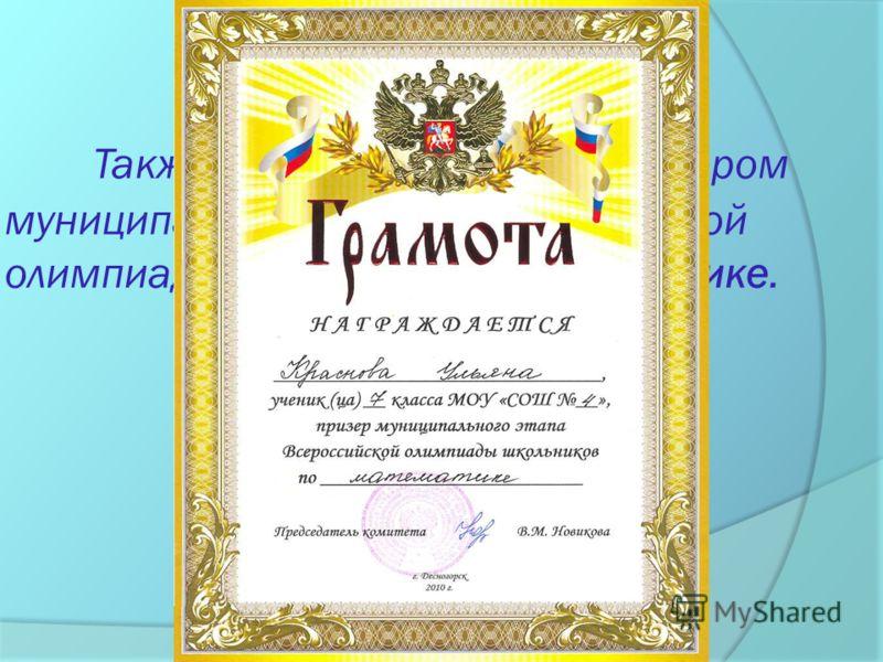 Также в 2010 году стала я призером муниципального этапа Всероссийской олимпиады школьников по математике.