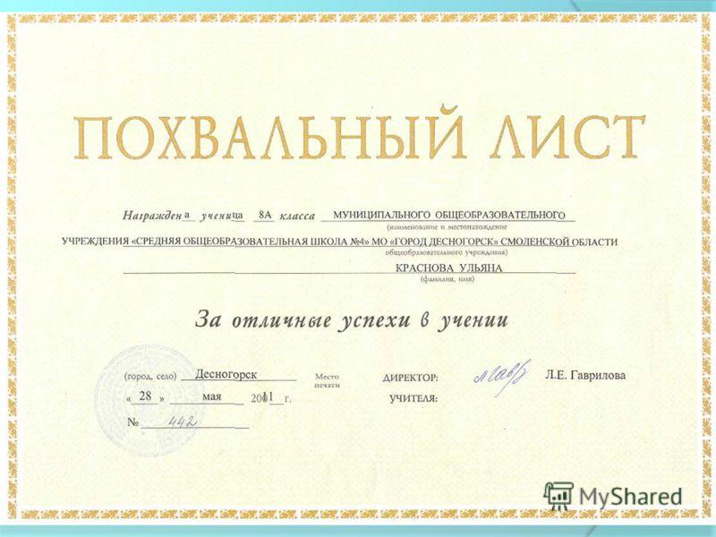 По итогам 8 класса я была награждена Похвальным листом за отличные успехи в учении.