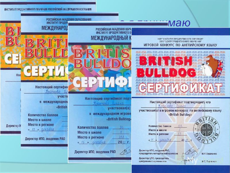 Начиная с 5 класса я принимаю активное участие в международных конкурсах по английскому языку, математике, русскому языку и истории.
