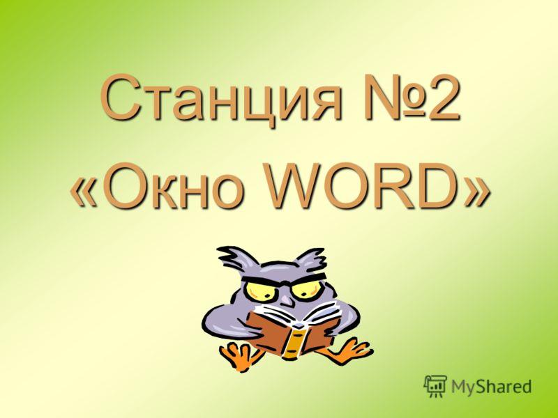 Станция 2 «Окно WORD»
