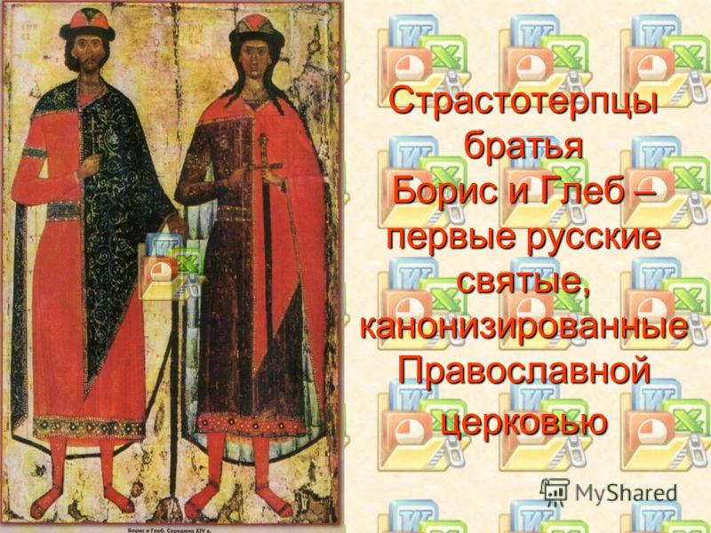 Страстотерпцы братья Борис и Глеб – первые русские святые, канонизированные Православной церковью