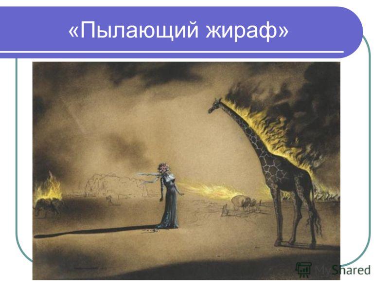 «Пылающий жираф»