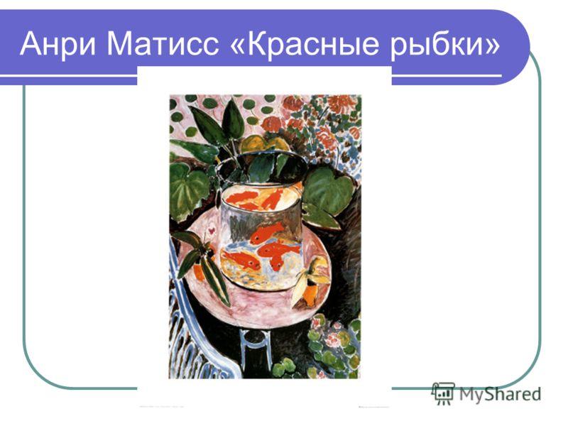 Анри Матисс «Красные рыбки»