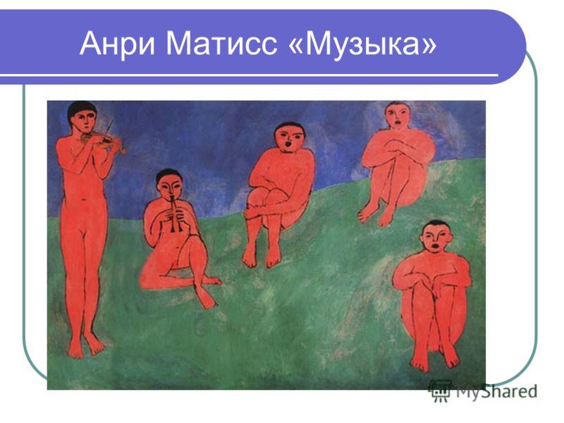 Анри Матисс «Музыка»