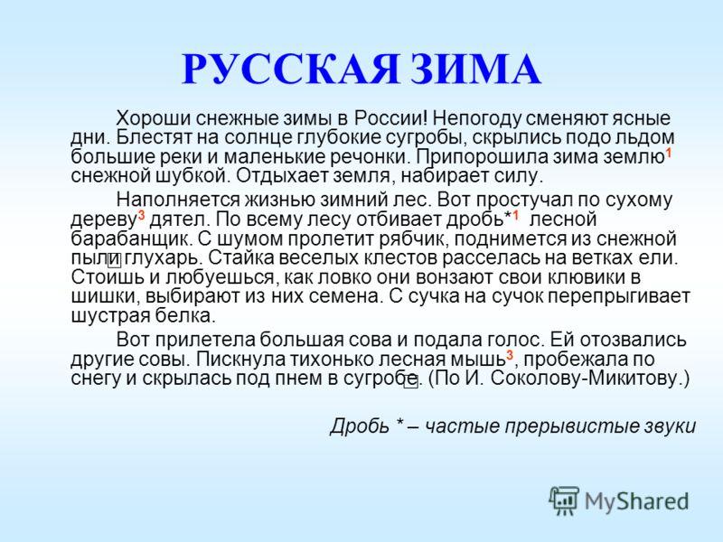 Диктант Сугробы  Контрольный диктант сугробы