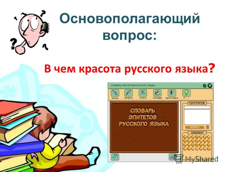 Основополагающий вопрос: В чем красота русского языка ?
