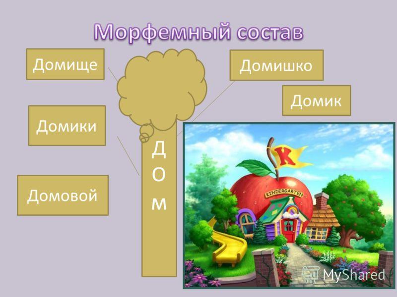 ДОмДОм Домик Домишко Домовой Домище Домики