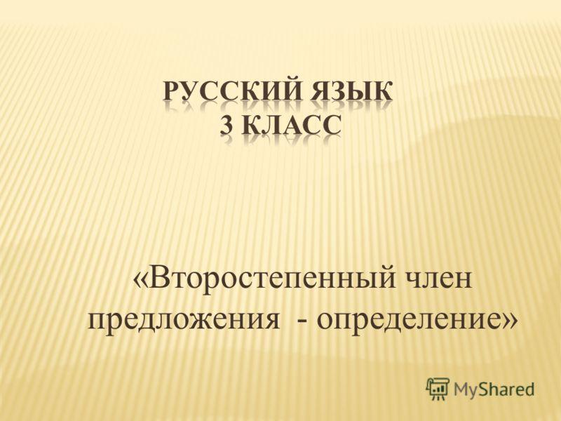 «Второстепенный член предложения - определение»